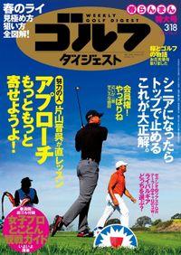 週刊ゴルフダイジェスト 2014/3/18号