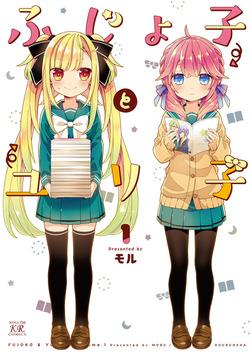 ふじょ子とユリ子 1巻-電子書籍