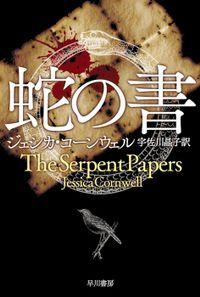 蛇の書(ハヤカワ文庫NV)