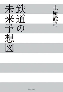 鉄道の未来予想図-電子書籍