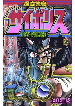 怪奇警察サイポリス(2)-電子書籍