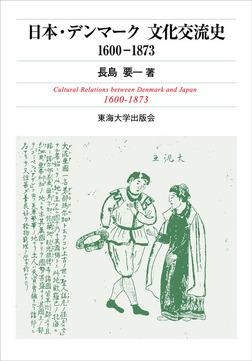 日本・デンマーク文化交流史1600-1873-電子書籍