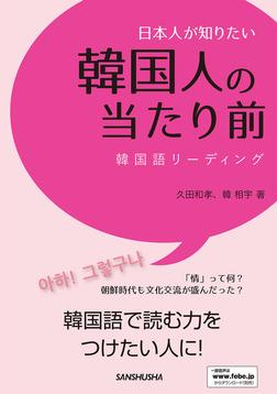 日本人が知りたい韓国人の当たり前-電子書籍