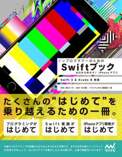 ノンプログラマーのためのSwiftブック ゼロから作ろう! iPhoneアプリ-電子書籍