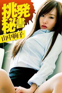 挑発秘書 山中絢子