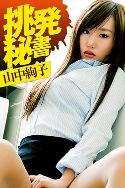 挑発秘書 山中絢子-電子書籍