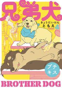 兄弟犬 プチキス(4)