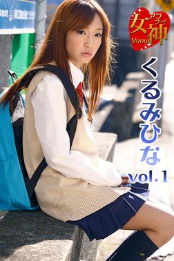 アブナイ女神☆くるみひな vol.1-電子書籍