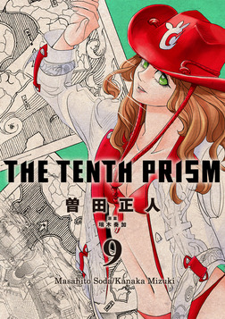 The Tenth Prism 9-電子書籍