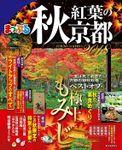 まっぷる 秋 紅葉の京都 2018