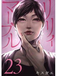 リリィ・マーブル【分冊版】23話