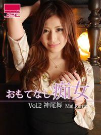 おもてなし痴女 Vol.2 神尾舞