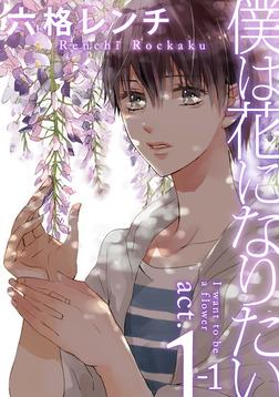 僕は花になりたい act.1-1-電子書籍