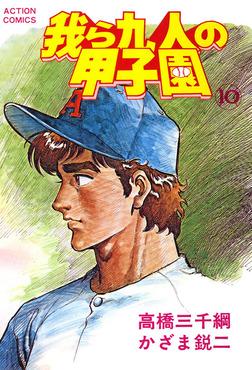 我ら九人の甲子園 / 10-電子書籍