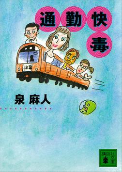 通勤快毒-電子書籍