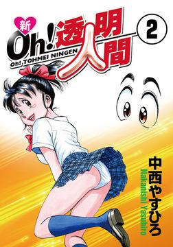 新Oh!透明人間 / 2-電子書籍