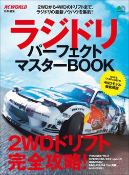 ラジドリ パーフェクトマスターBOOK-電子書籍