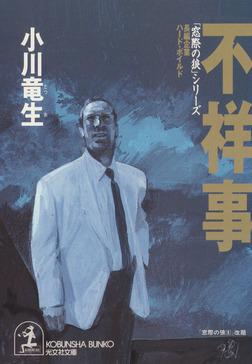 不祥事-電子書籍