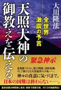 天照大神の御教えを伝える 全世界激震の予言