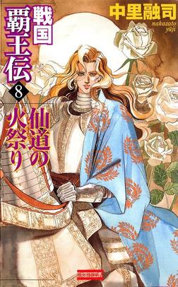戦国覇王伝8 仙道の火祭り-電子書籍