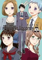 東京No Vacancy 2巻