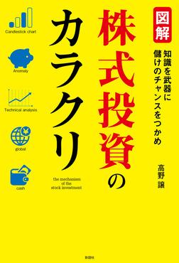 図解 株式投資のカラクリ-電子書籍