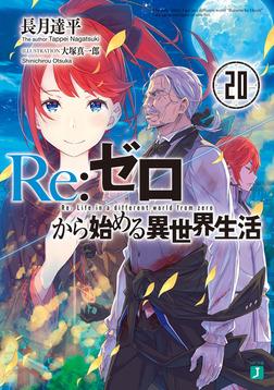 Re:ゼロから始める異世界生活 20-電子書籍