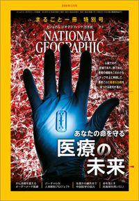 ナショナル ジオグラフィック日本版 2019年1月号 [雑誌]