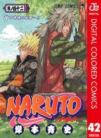 NARUTO―ナルト― カラー版 42