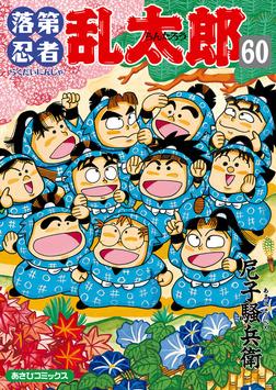 落第忍者乱太郎 60巻-電子書籍