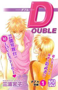 DOUBLE-ダブル- プチデザ(1)
