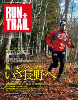 RUN+TRAIL Vol.7-電子書籍