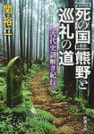 「死の国」熊野と巡礼の道―古代史謎解き紀行―(新潮文庫)