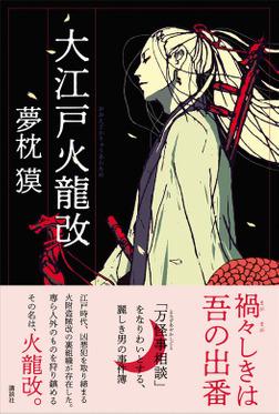 大江戸火龍改-電子書籍