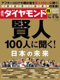 週刊ダイヤモンド 20年9月26日号