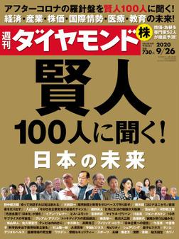 週刊ダイヤモンド 20年9月26日号-電子書籍
