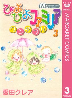 ぴよぴよファミリア ワンダフル 3-電子書籍