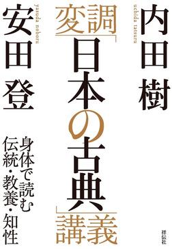 変調「日本の古典」講義――身体で読む伝統・教養・知性-電子書籍
