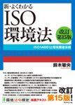 新・よくわかるISO環境法[改訂第15版]―――ISO14001と環境関連法規