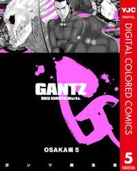 GANTZ カラー版 OSAKA編 5