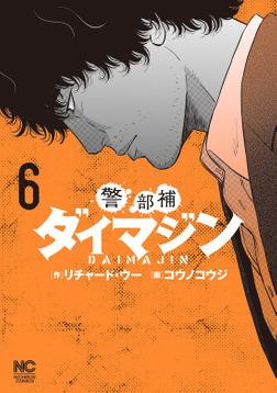 警部補ダイマジン 6-電子書籍