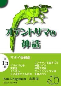 オテントサマの神話 第15巻「マタイ受難曲」