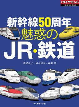 魅惑のJR・鉄道-電子書籍