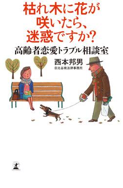 枯れ木に花が咲いたら、迷惑ですか? 高齢者恋愛トラブル相談室-電子書籍