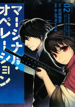 マージナル・オペレーション(2)-電子書籍