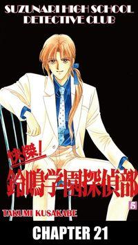 SUZUNARI HIGH SCHOOL DETECTIVE CLUB, Chapter 21