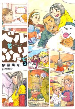 ベルとふたりで (3)-電子書籍
