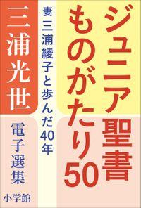 三浦光世 電子選集 ジュニア聖書ものがたり50