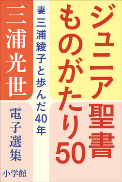 三浦光世 電子選集 ジュニア聖書ものがたり50-電子書籍