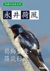 学研の日本文学 永井荷風 葛飾土産 罹災日録